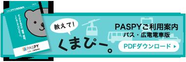 PASPYご利用案内 バス・広電電車版